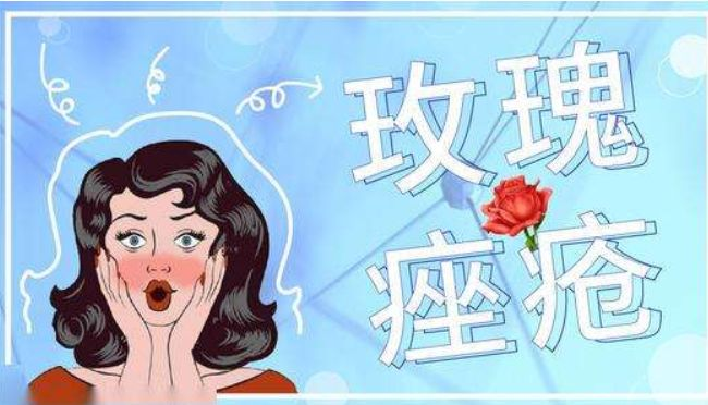 毛囊炎和玫瑰痤疮的区别,怎么区分是不是玫瑰痤疮,玫瑰痤疮和性痤疮的区别?