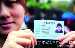 广州居住证办理流程_广州居住证办理流程+办理指南 - 知乎