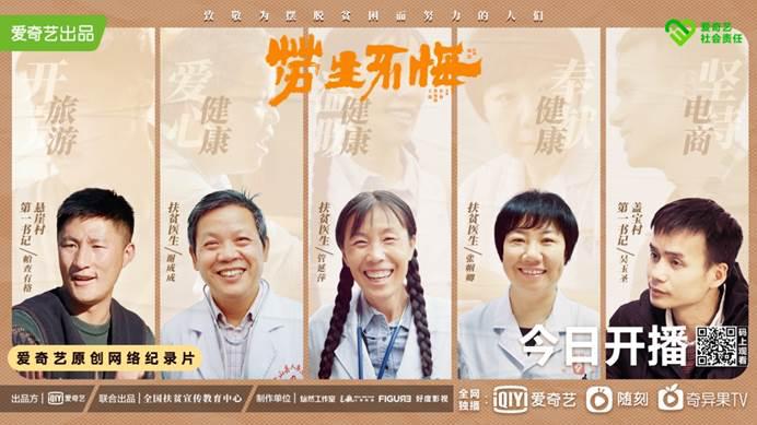 脱贫攻坚网络纪录片《劳生不悔》2月24日独家上线爱奇艺