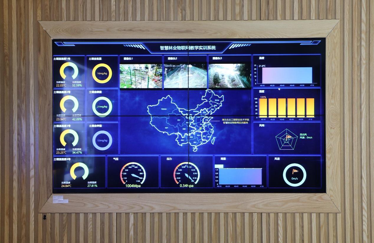 物联网智慧农业远程监控系统