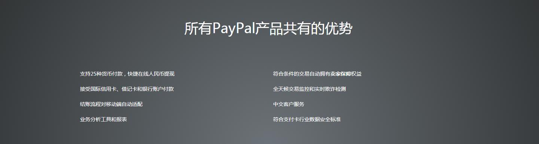 "PayPal账户审查:""地址证明""到底是什么?"