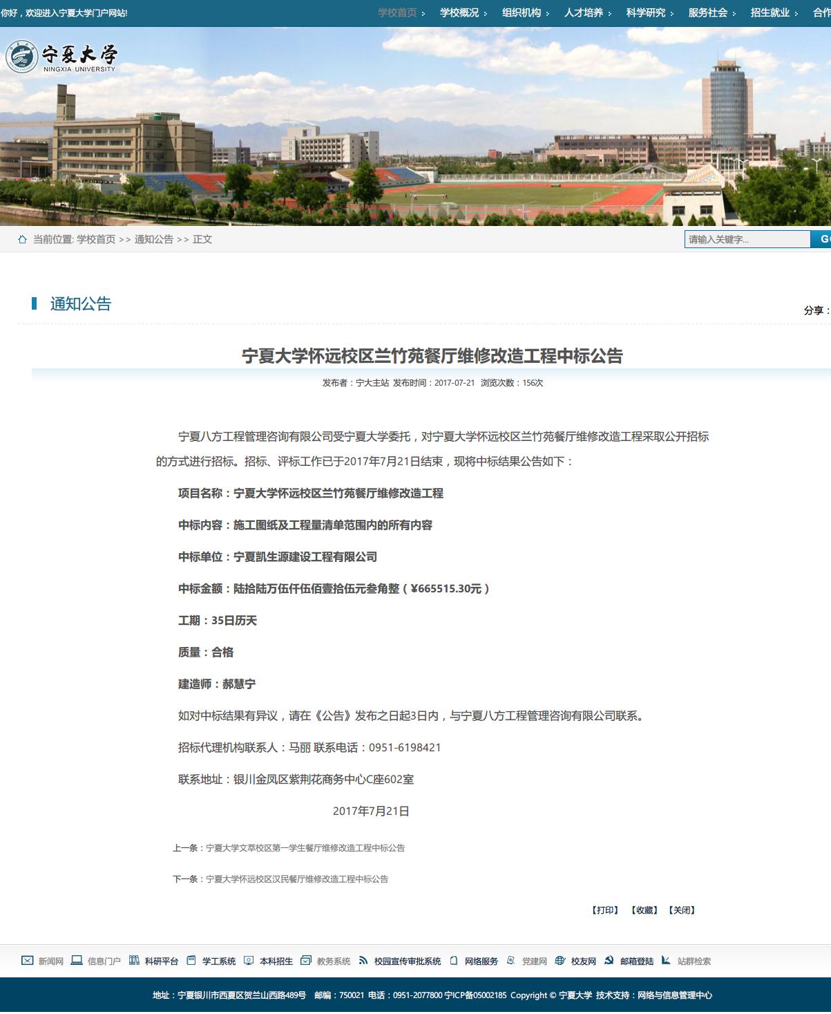 开学后宁夏大学的汉民餐厅会变成什么样子?
