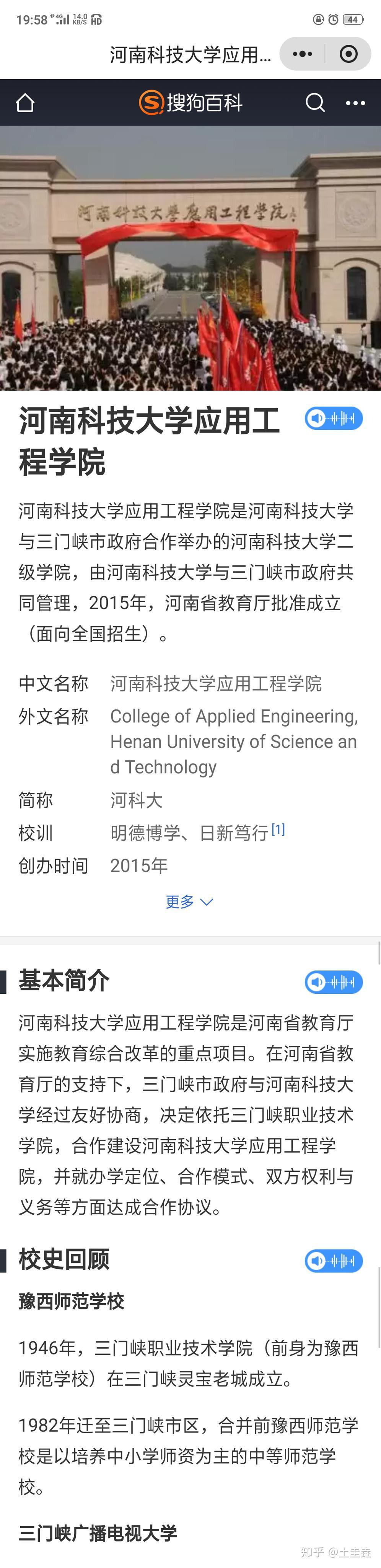商丘工学院怎么样_河南工业大学二级院校(河南工业大学漯河工学院)怎么样? - 知乎