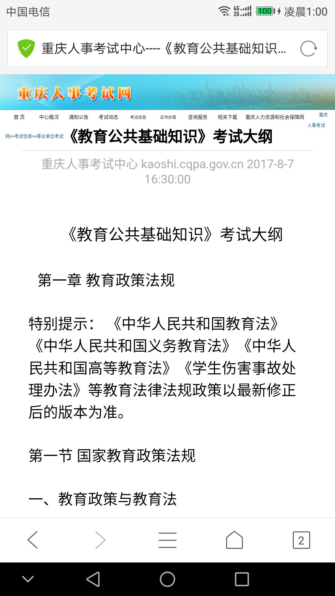请问考重庆中小学体育老师我应该看哪些书?哪