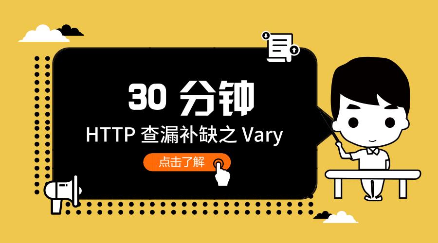 30 分钟 HTTP 查漏补缺之 Vary