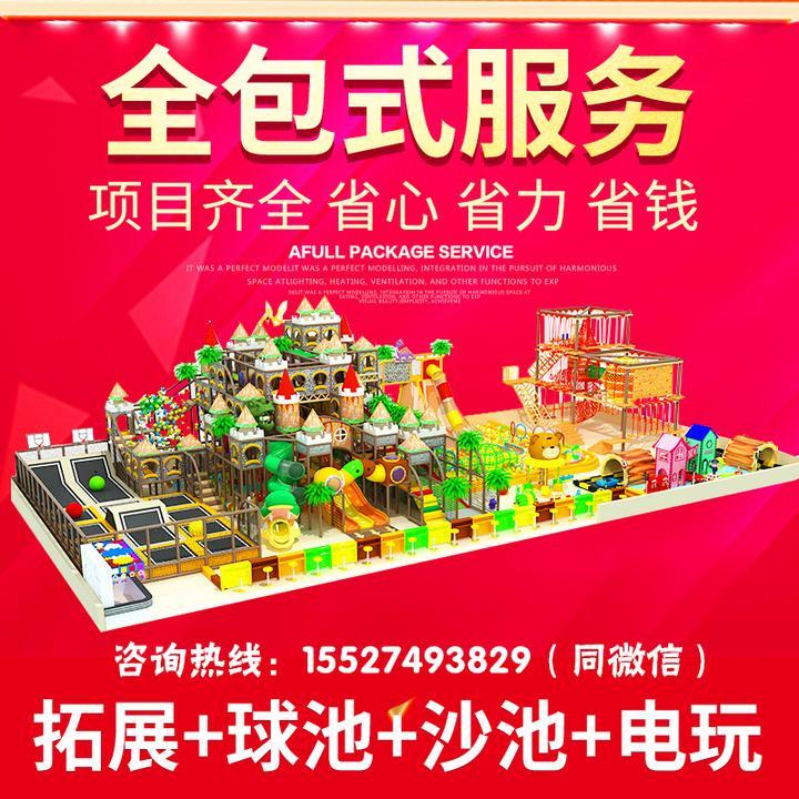 汉中儿童乐园如何投资? 加盟资讯 游乐设备第4张