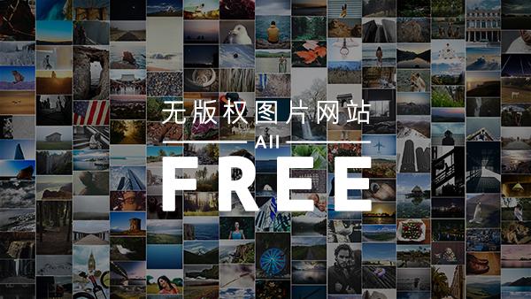 收藏备用:60 余家免费正版图片网站,应该是目前最全的的集合了