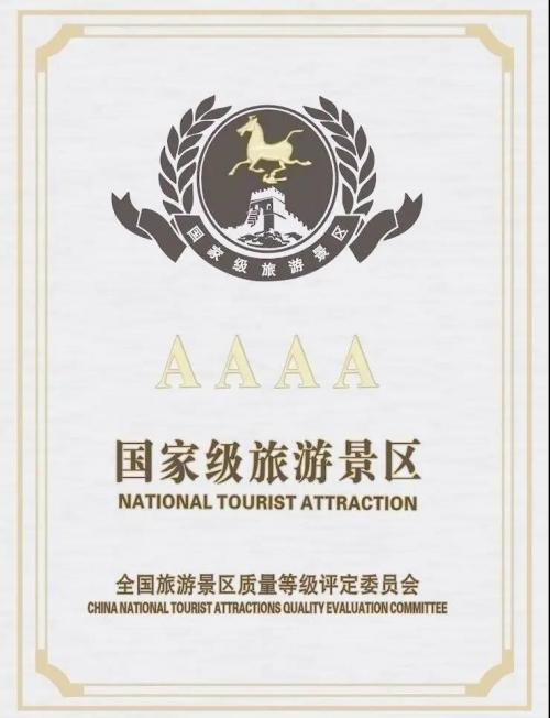 舍得酒业生态建设获肯定,舍得酒文化旅游区上榜国家4A级旅游景区