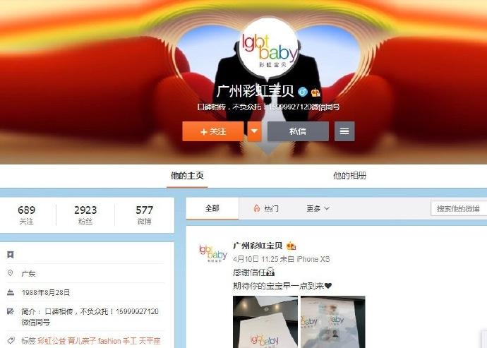 网传「广州彩虹宝贝」机构涉嫌非法代孕,孕母只有 20 岁,真实情况如何?