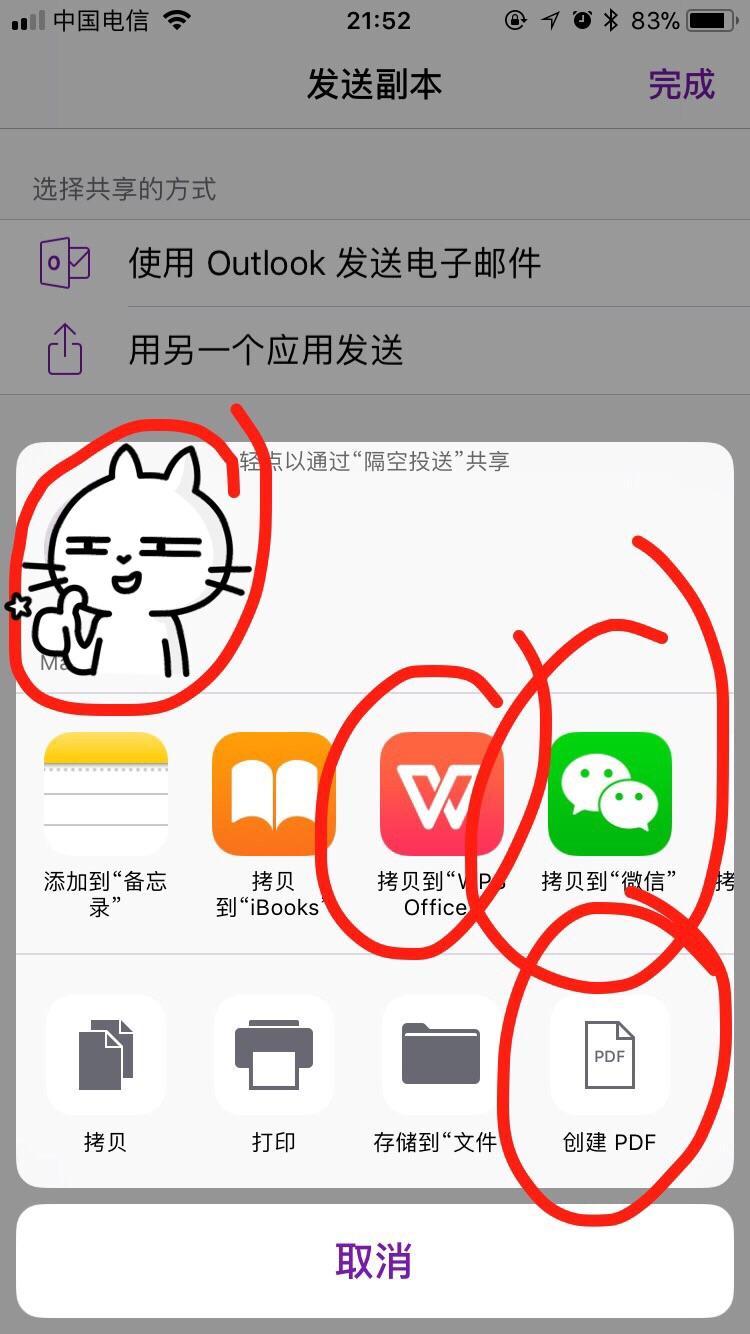 wps mac 版