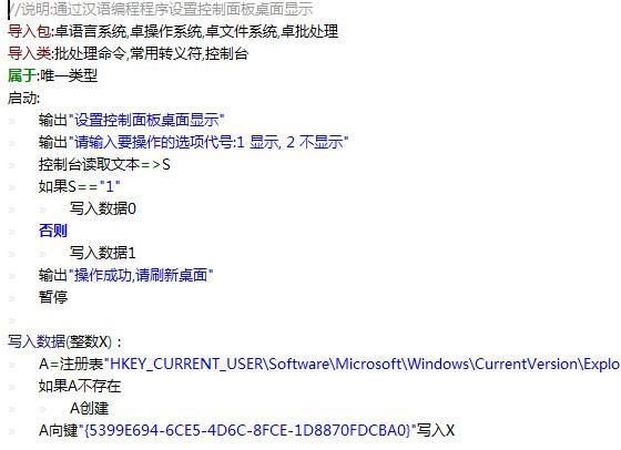 用汉语编程程序设置控制面板在桌面上的显示和隐藏
