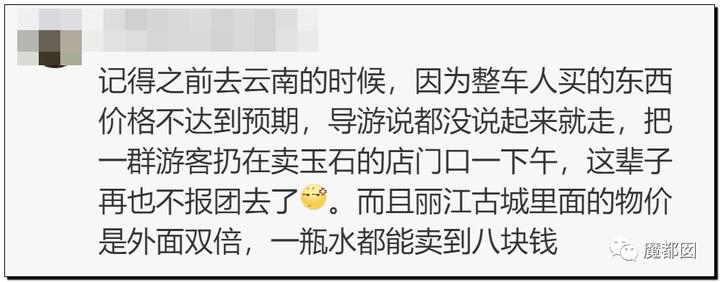 """震怒全网!云南导游骂游客""""你孩子没死就得购物""""引发爆议!24"""