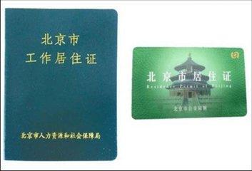北京户口能买吗_【落差】北京工作居住证、居住证PK北京户口,结果我惊呆了 ...