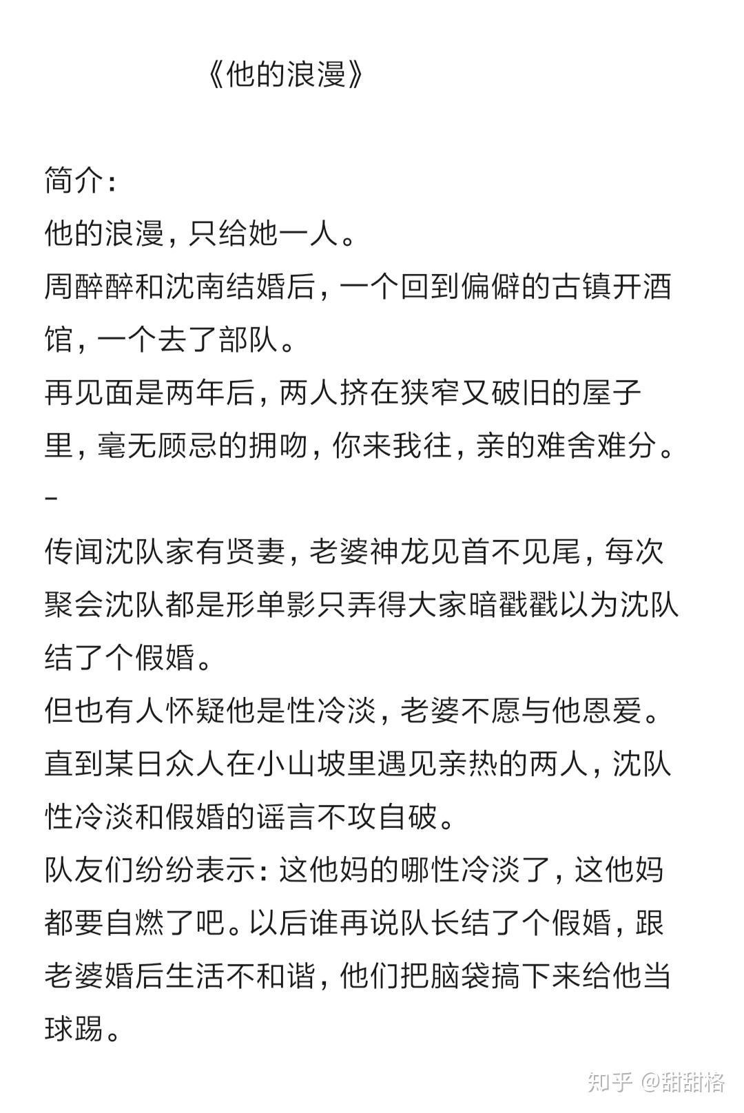 男主是律师的甜宠文推荐 律师医生类言情小说