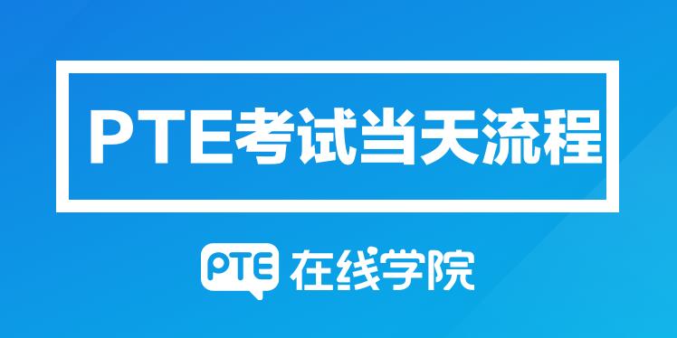 【PTE学术英语考试】码!考试当天流程!