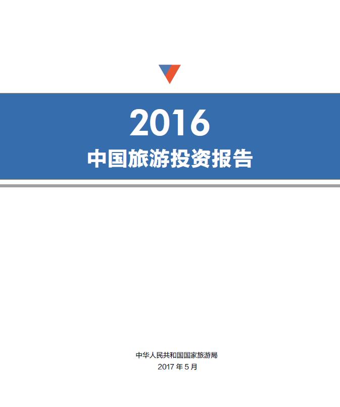中国国家旅游局_国家旅游局:2016中国旅游投资报告(全文) - 知乎