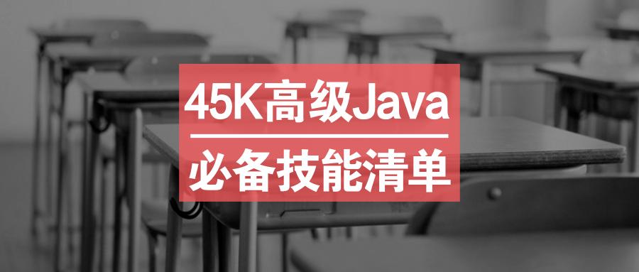 阿里45K高级Java岗,必备技能清单