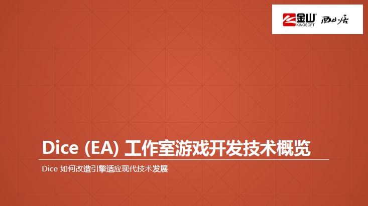 Dice (EA) 工作室游戏开发技术概览