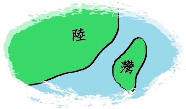 台湾腔整理大全