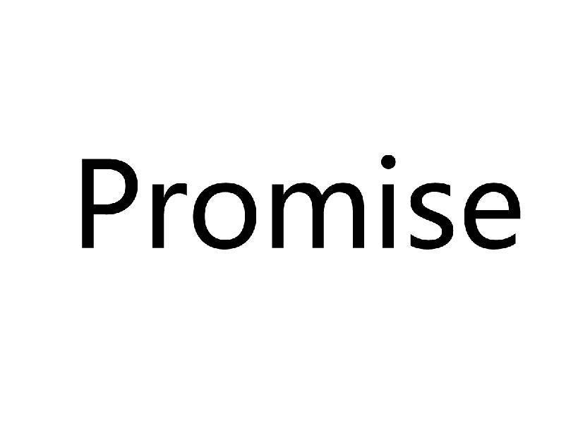 浅析JaveScript中的Promise对象