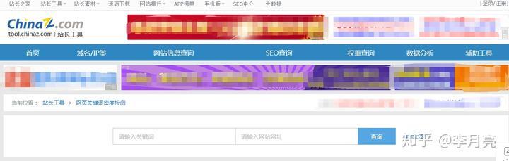 seo搜索引擎优化的工具,seo优化人员必备(图11)