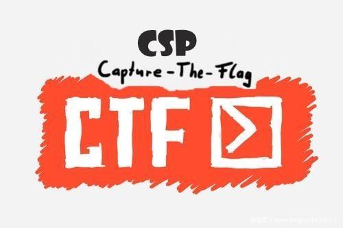 CTF|有关CSP绕过的方法
