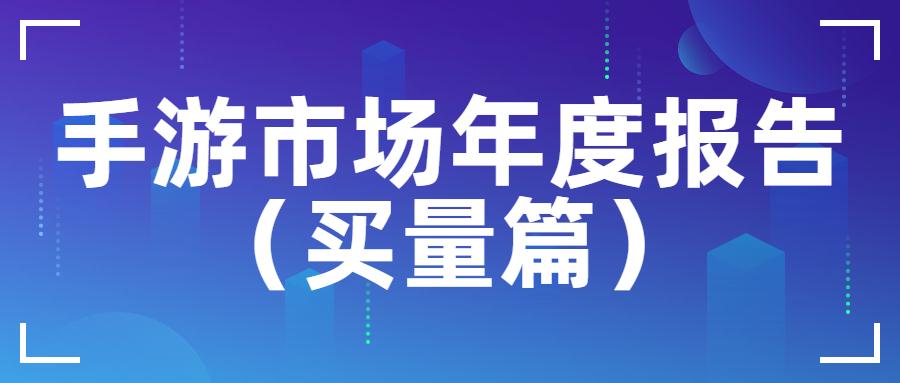 2019年中国手游市场广告买量与变现报告(买量篇)