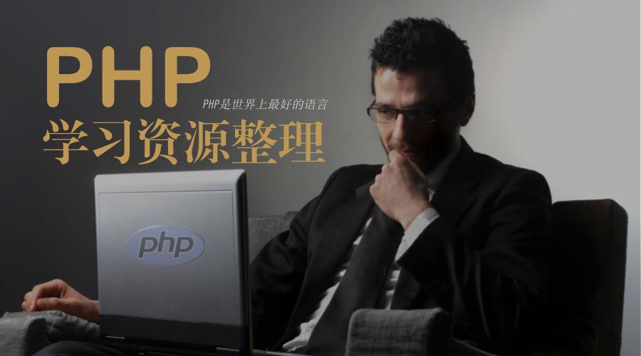 PHP学习资源整理