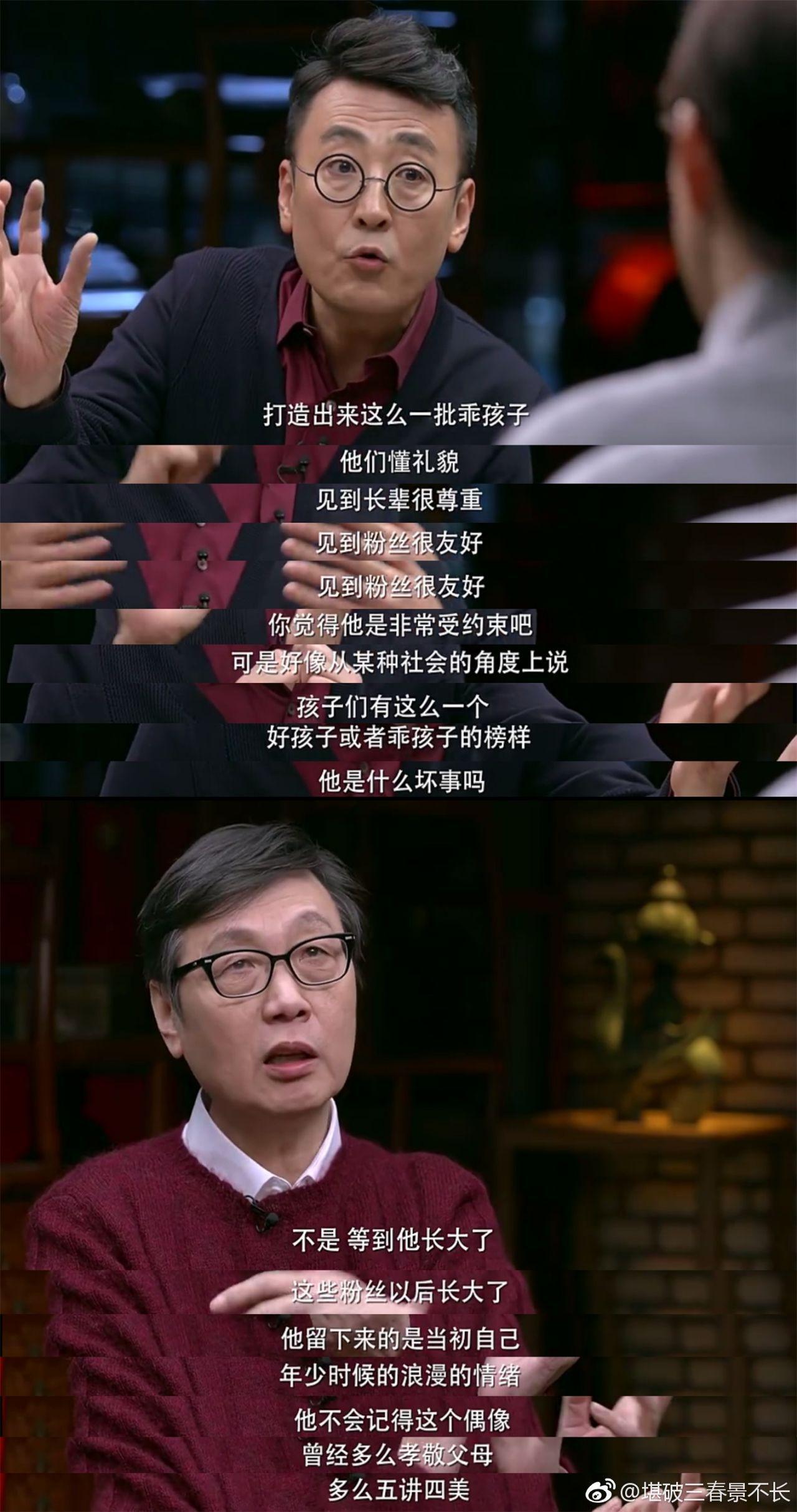 窦文涛圆桌派
