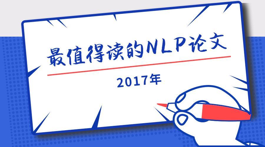 2017年度最值得读的AI论文 | NLP篇 · 评选结果公布