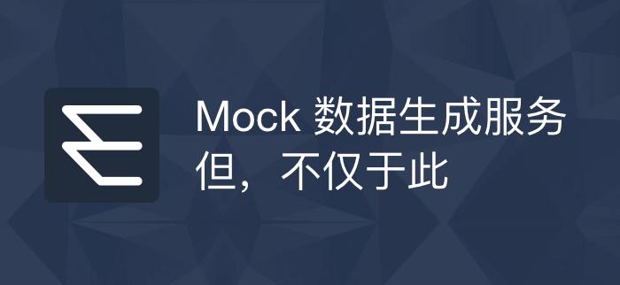 活儿好又性感的在线 Mock 平台 - Easy Mock