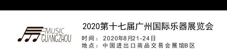 杰希卡钢琴将亮相十七届广州国际乐器展,吹响征战华南市场号角