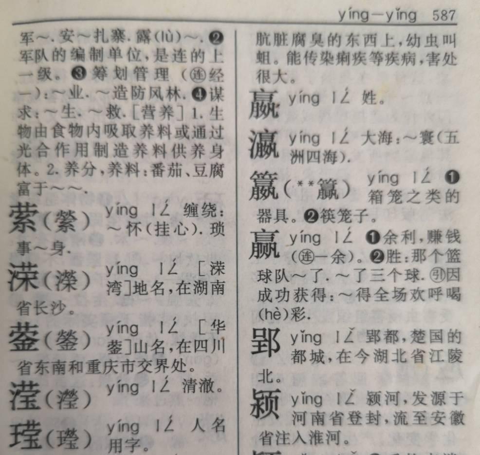《新华字典》不收[王莹]字考证
