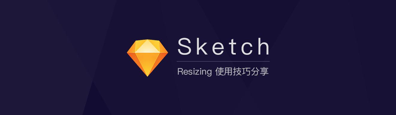 「技法」七步学会用 Sketch 的功能 Resizing 搭建复杂表格