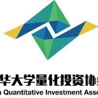 清华大学量化投资协会成果集萃