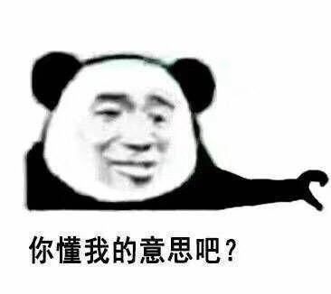 是不是真的表情包_对于熊猫头表情包有什么看法?