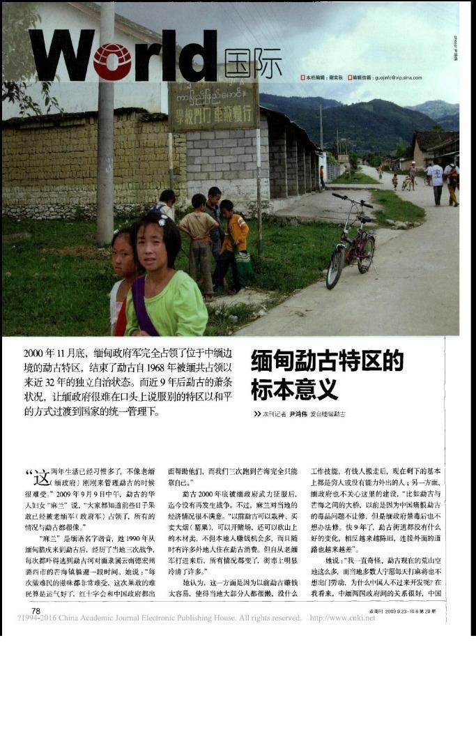 尹鸿伟:缅甸勐古特区的标本意义
