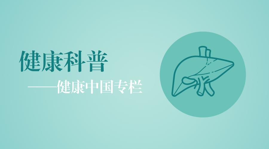 《病毒性肝炎防治知识要点 》