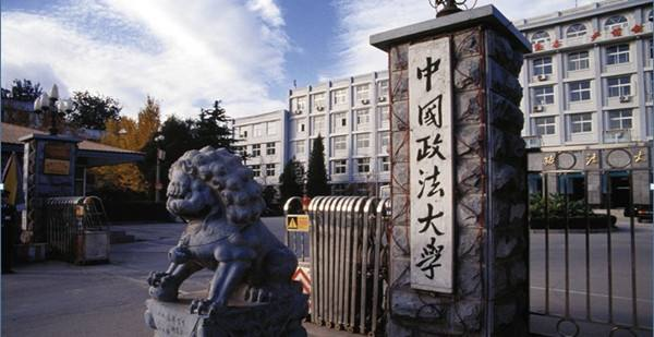 辅仁大学招生_考研择校攻略:考中国政法大学法硕的,看过来! - 知乎