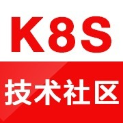K8S技术社区
