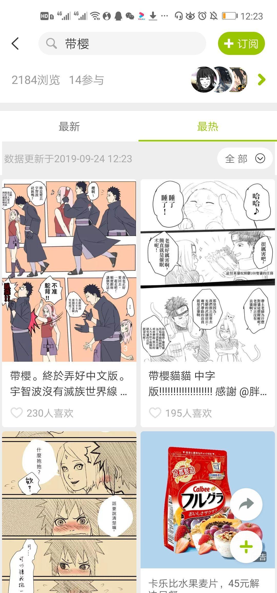 火影忍者小樱被上图_为什么有那么多人不喜欢《火影忍者》中的小樱? - 知乎