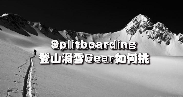 如何挑选单板登山滑雪装备?| 单板登山滑雪102