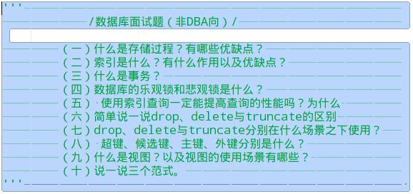 常见面试题整理--数据库篇(每位开发者必备)