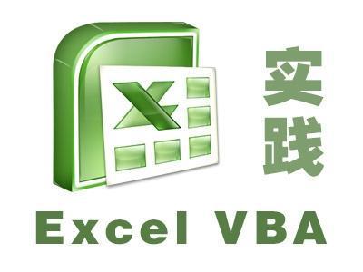 用VBA自动操作目录下所有Excel文件