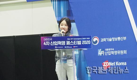 【韩国区块链新闻】罗杰斯理事林孝贞介绍了消除假新闻的罗杰斯项目。