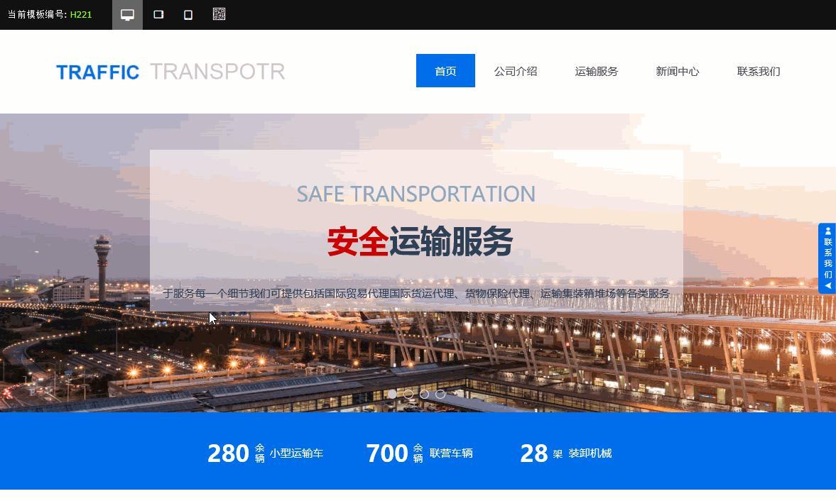 自适应响应式企业网站源码(php企业源码响应式) (https://www.oilcn.net.cn/) 网站运营 第7张