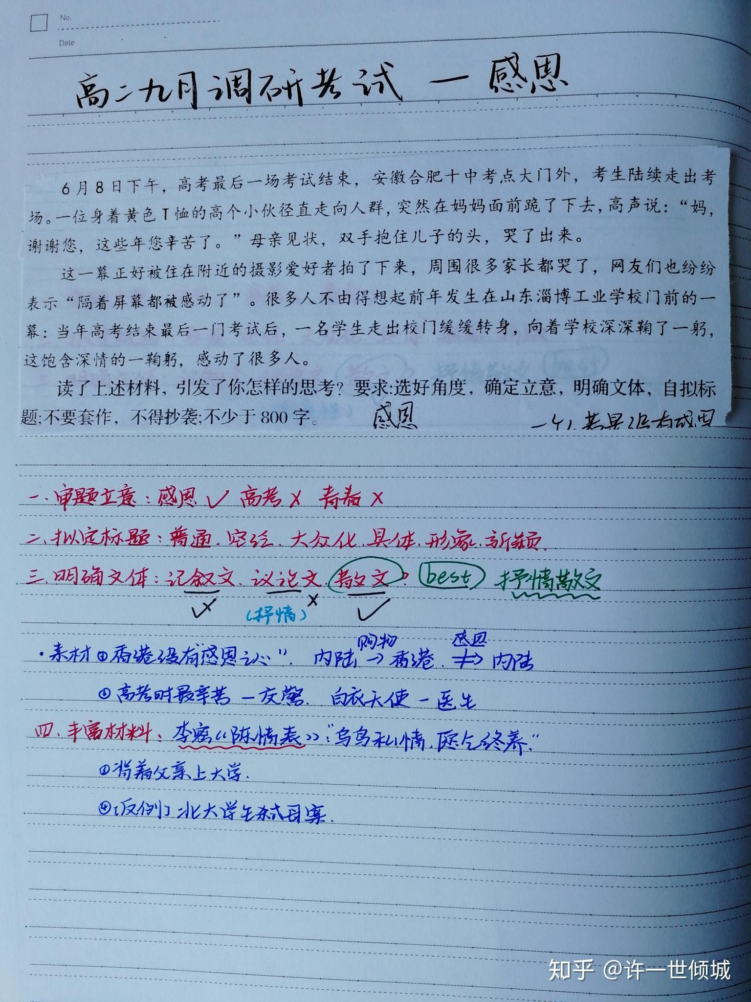 高中语文句子摘抄_高中语文素材积累本应该怎么排版?有什么值得摘抄的素材可以 ...