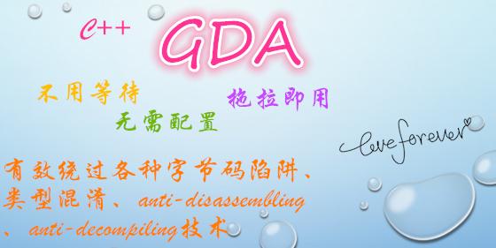 GDA:国内第一款交互式反编译器