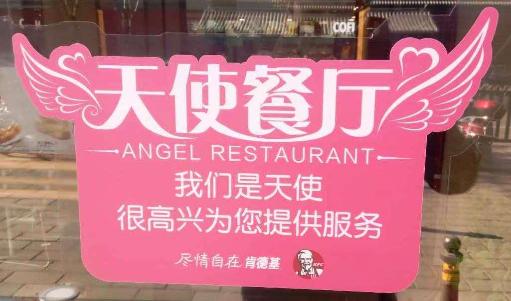 """肯德基的""""天使餐厅"""",对盲人不友好的滴滴及优步中国"""