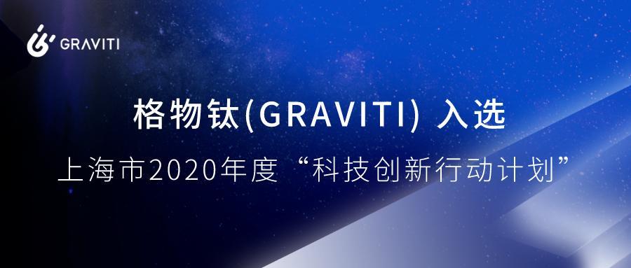 """格物钛(Graviti)入选上海市2020年度""""科技创新行动计划""""!"""